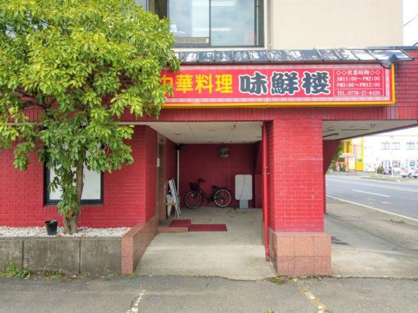 【ランチ・中華料理】味鮮楼外観