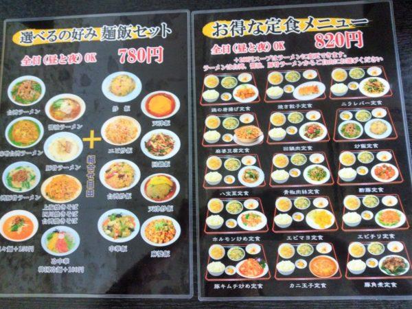 【ランチ・中華料理】味鮮楼 メニュー