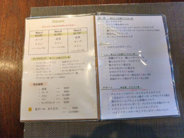 【フレンチ・ランチ】アルケミスト メニュー
