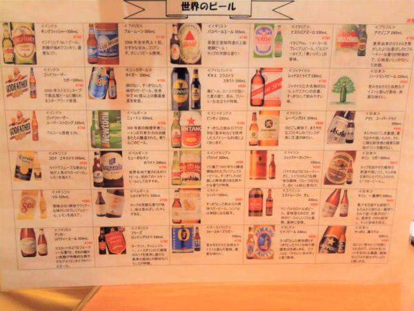 【多国籍居酒屋】シャンガリ ドリンクメニュー