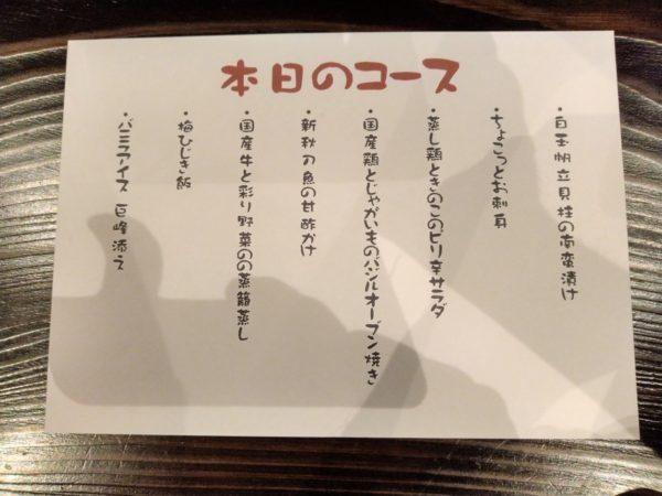 【居酒屋】和びさびコース料理メニュー